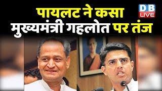 Sachin Pilot ने कसा मुख्यमंत्री गहलोत पर तंज | Sachin Pilot की नाराज़गी अभी भी नहीं हुई खत्म |DBLIVE