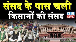 parliament के पास चली किसानों की संसद | Kisan sansad के माध्यम से किसानों का प्रदर्शन| kisan andolan
