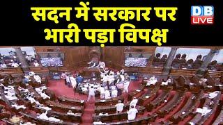 Monsoon Session में सरकार पर भारी पड़ा विपक्ष | Farm law और Pegasus Spyware को लेकर संसद में हंगामा