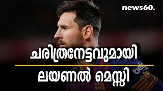 lionel messi scores 400 goal; marks history
