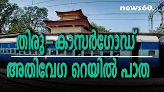 tvm kasargod railway link and electric vehicles in kerala; budget