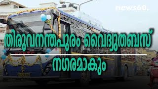 trivandrum to become complete electric bus city