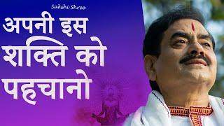 अपनी शक्ति को पहचानो!   Know your powers!   You are limitless   Sakshi Shree