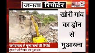 खोरी गांव का ड्रोन से मुआयना और जनसंख्या पर RSS प्रमुख का बयान समेत देखिए देश से जुड़े बड़े मुद्दों...