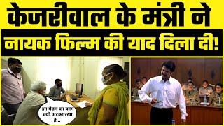 Kejriwal के Minister Rajendra Pal Gautam का Nayak Avtar! Surprise Visit कर अधिकारियों की ली Class