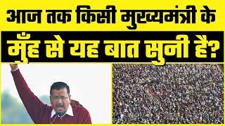 आज तक किसी Chief Minister के मुँह से यह बात सुनी है जो Kejriwal ने बोली है | Must Watch