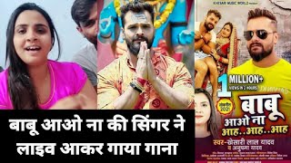 हिट मशीन #Khesari भईया के Babu Aao Na वाली सिंगर ने लाइव आकर गया गाना