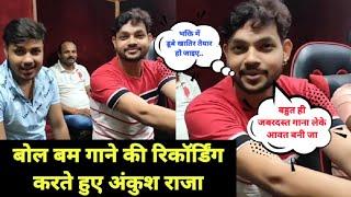 #Ankush_Raja का ये भक्ति Song जल्द आ रहा है ब वाल मचाने @NEE Entertainment