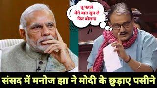 संसद में #Manoj Jha ने भाषण से #मोदी के छूटे पसीने #Manoj_Jha Speech in RajySabha