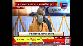 UP CM Yogi Adityanath | भूजल सप्ताह का समापन समारोह, CM Yogi ने जल की कीमत का दिया संदेश