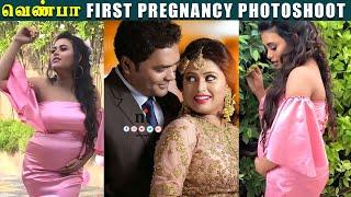 Aww! Bharathi Kannamma Venba ❤️❤️Farina Azad Pregnancy Photoshoot |  Vijay TV | Maternity