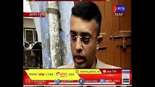 Agra Murder News | महिला सहित 3 मासूमों की गला रेतकर हत्या, Police ने मामला दर्ज कर शुरू की जांच