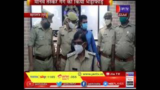 Maharajganj News |  police और एसएसबी की संयुक्त कार्रवाई, मानव तस्कर गैंग का किया भंडाफोड़