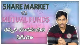 Are mutual funds safer than stocks telugu || online money earning || stock market vs mutual funds