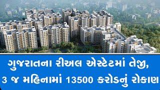 ગુજરાતના રીઅલ એસ્ટેટમાં તેજી, 3 જ મહિનામાં 13500 કરોડનું રોકાણ