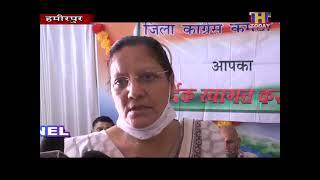hamirpur congress पेगासस जासूसी कांड को लेकर हमीरपुर कांग्रेस हुई उग्र,