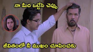జీవితంలో నీ ముఖం చూపించకు   Latest Telugu Movie Scenes   Abhinaya Sri   Posani   Brahmanandam