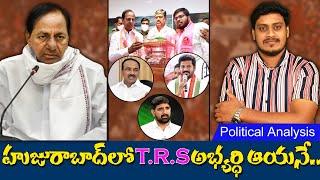 హుజురాబాద్ TRS అభ్యర్థి ఆయనే.? | TRS Huzurabad Candidate |Election Analysis 23-7-2021| Top Telugu Tv