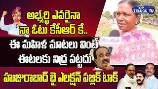 Women About CM KCR   Huzurabad By Elections Public Talk   Etela Rajender   Top Telugu TV