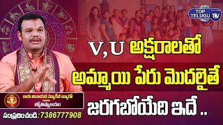 Astrologer Surendra Sharma About V, U Letters Numerlogy   #JayaVinayakaMarriageBureau  Top Telugu TV