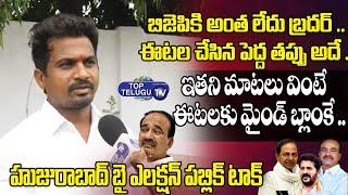 Huzurabad By Elections Public Talk | Etela Rajender Vs KCR | TRS | BJP | Congress | Top Telugu TV