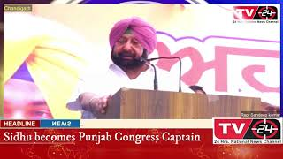 Navjot Sidhu ਦੀ ਤਾਜਪੋਸ਼ੀ 'ਤੇ ਕੀ ਬੋਲੇ Captain..? | Sidhu Coronation | Sidhu Elevation | TV24 INDIA