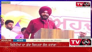 ਨਵਜੋਤ ਸਿੱਧੂ ਨੇ ਉਡਾਈਆਂ ਧੱਜੀਆਂ | Navjot Sidhu angry Speech at Congress Bhawan | TV24 INDIA