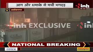 Madhya Pradesh News || Ashoknagar, कलेक्ट्रेट के सोलर प्लांट रूम में ब्लास्ट आग और धमाके से मची भगदड़