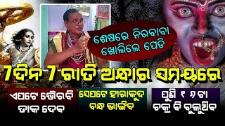 When Day will Convert into Night for 7 Days | Shocking Truth Revealed in Malika | Satya Bhanja