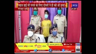 Gorakhpur (UP) News | राजघाट थाना पुलिस ने ब्लाइंड मर्डर का किया खुलासा | JAN TV