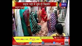 Yamuna River in Mathura | Yamuna River में डूबे दो किशोर, नहाने के दौरान हुआ हादसा