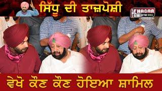 Navjot Singh Sidhu   Captain Amrinder Singh   ਤਾਜ਼ਪੋਸ਼ੀ ਸਮਾਗਮ ਦਾ Live   Punjab Congress
