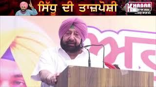 Navjot Singh Sidhu ਦੀ ਤਾਜਪੋਸ਼ੀ ਮੌਕੇ Captain Amrinder Singh ਦੀ Speech   Punjab Congress