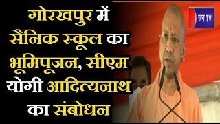 CM Yogi Adityanath LIVE | Gorakhpur में सैनिक स्कूल का भूमिपूजन, CM Yogi Adityanath का संबोधन