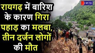 Landslide In Raigarh News Update | रायगढ़ में बारिश के कारण गिरा पहाड़ का मलबा, तीन दर्जन लोगों की मौत