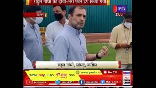 Rahul Gandhi | राहुल गांधी का दावा- मेरा फोन टैप किया गया, अमित शाह इस्तीफा दे- राहुल गांधी