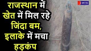Live Bomb Found In Bikaner | Rajasthan News | बीकानेर में खेत में मिला जिंदा बम, इलाके में मचा हड़कंप