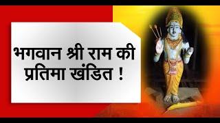 भगवान श्री राम की प्रतिमा खंडित ! देखिए सुदर्शन उत्तरप्रदेश में
