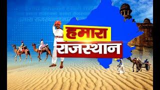 देखिये हमारा राजस्थान बुलेटिन | राजस्थान की तमाम बड़ी खबरे | 23 july 2021