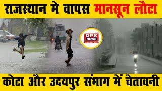 राजस्थान मे मानसून लौटा | कोटा और उदयपुर संभाग में भारी बारिश की चेतावनी