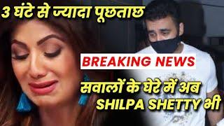 Shilpa Shetty Se Hui 3 Ghante Se Jyada Puchtach, Raj Kundra Controversy