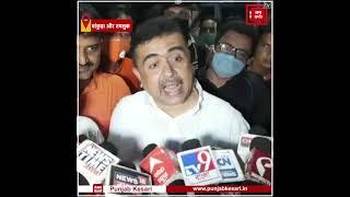 ममता दीदी को उनके ही अंदाज में टक्कर दे रहे हैं BJP नेता शुभेंदु अधिकारी