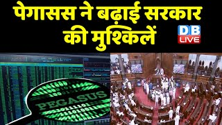 Pegasus ने बढ़ाई सरकार की मुश्किलें |Parliament news | Monsoon Session | PM Modi|Rahul Gandhi DBLIVE