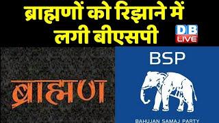 ब्राह्मणों को रिझाने में लगी BSP | UP में BSP की ओर से शुरू हुए ब्राह्मण सम्मेलन | DBLIVE