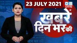 dblive news today |din bhar ki khabar, news of the day, hindi news india,latest news,kisan andolan