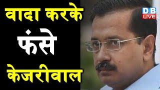 CM Arvind Kejriwal ने किया था वादा, पूरा करना होगा- high Court | Corona Virus | CORONA INDIA |DBLIVE
