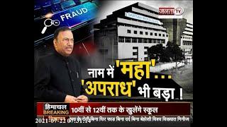 महालिंगम परिवार का 'महा' अपराध... देखिए, कैसे हुआ 35 करोड़ का गबन..?