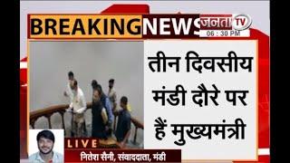 CM जयराम ठाकुर का मंडी दौरा||रणधीर शर्मा का कांग्रेस पर तंज||देखिए हिमाचल प्रदेश से जुड़ी खास खबरें
