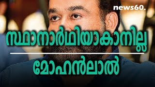 mohanlal says about bjp candidate as him not intrested
