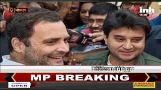 BJP Madhya Pradesh : Union Minister Jyotiraditya Scindia विदेश नीति पर देंगे मार्गदर्शन, बनेंगे गुरु